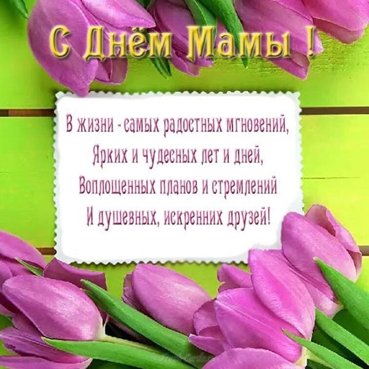 Поздравление с днем матери короткие от детей